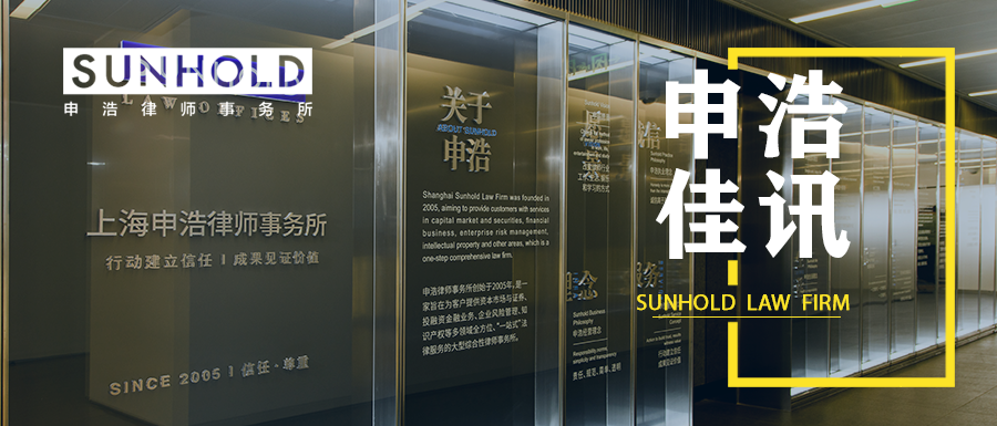 Sunhold News|60 lawyers from Sunhold's Shanghai office were selected as members of the 11th Shanghai Law Association Business Research Committee